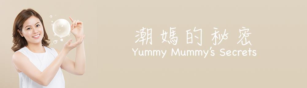 潮媽的秘密 Yummy Mummy's secrets