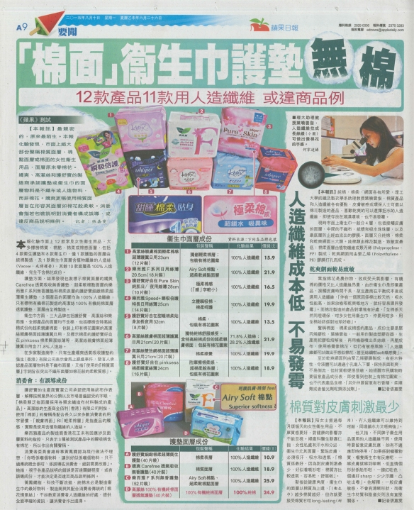 ProFone_natracare newspaper clipping_apply daily 20150810-2
