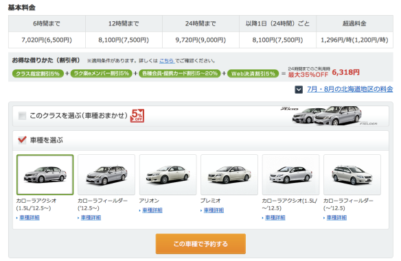 Toyota Rent A Car - 02.png